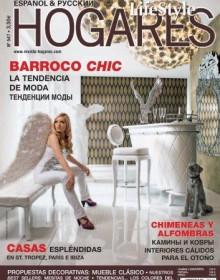 2014-10@HOGARES_SPAIN_COUV