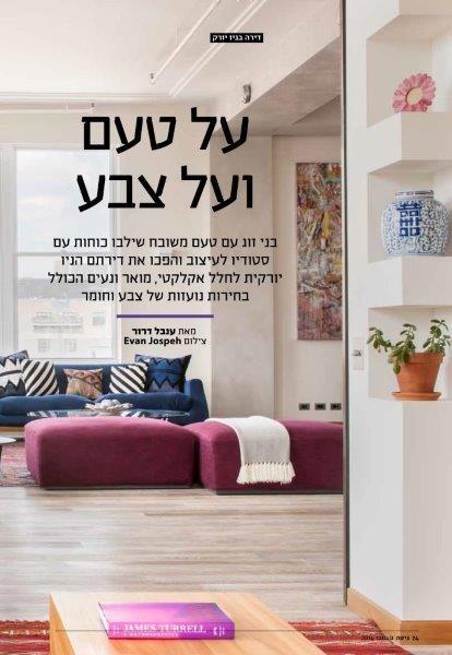 2014-12@NISHA_ISRAEL_1