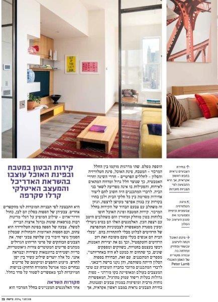 2014-12@NISHA_ISRAEL_6