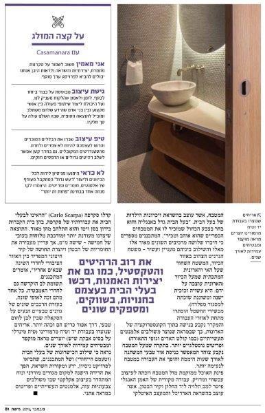 2014-12@NISHA_ISRAEL_8