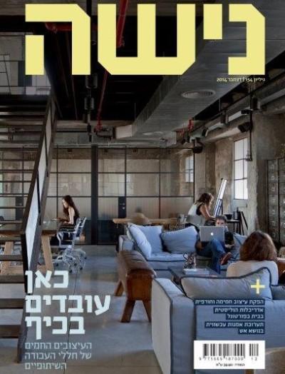 2014-12@NISHA_ISRAEL_COUV