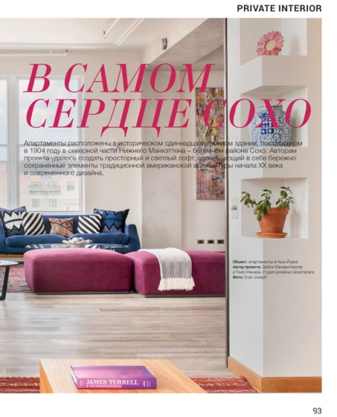 2015_02@ID.INTERIOR DESIGN MAGAZINE_UKRAINE_2