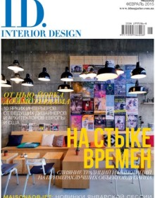 2015_02@ID.INTERIOR-DESIGN-MAGAZINE_UKRAINE_COUV-400x524